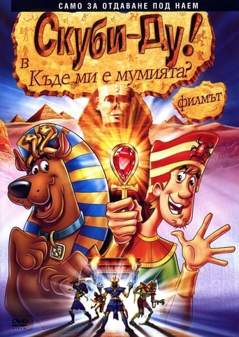 Скуби-Ду в Къде ми е мумията?