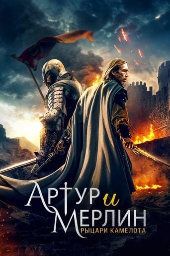 Watch Артур и Мерлин: Рыцари Камелота Full Movie Online Free HD 4K