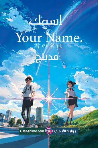 Watch اسمك Full Movie Online Free HD 4K