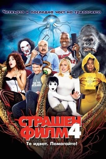 Страшен филм 4