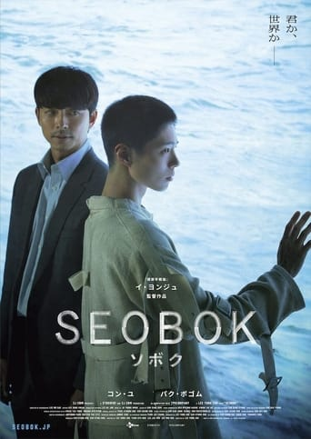 Watch 서복 Full Movie Online Free HD 4K