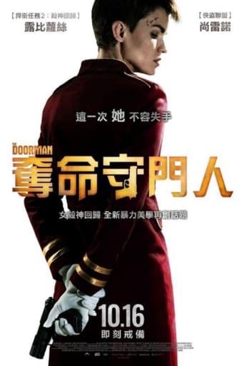 Watch 看门人 Full Movie Online Free HD 4K