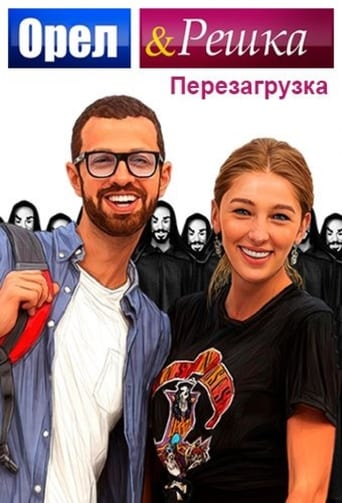 Orel and Reshka: Reboot