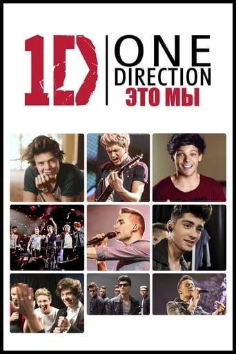 One Direction: Это - мы