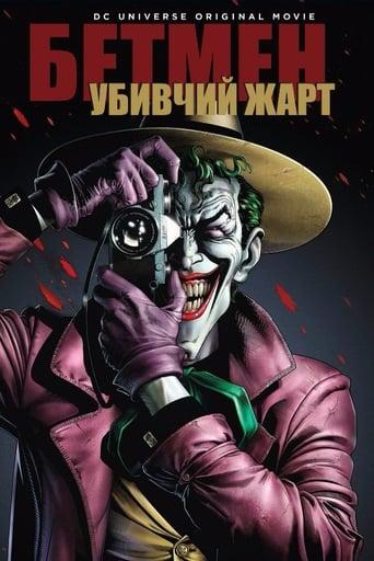 Бетмен: Убивчий жарт