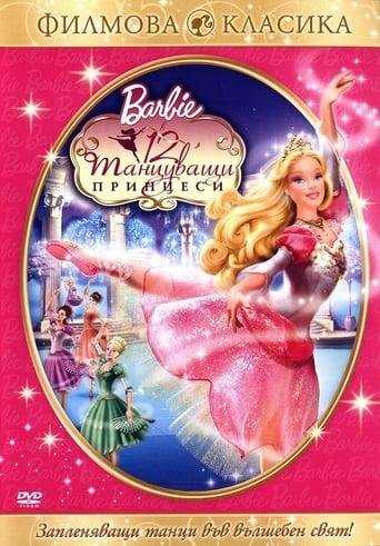 Барби: 12 танцуващи принцеси