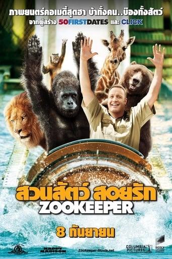 ซูคีปเปอร์ : สวนสัตว์ สอยรัก