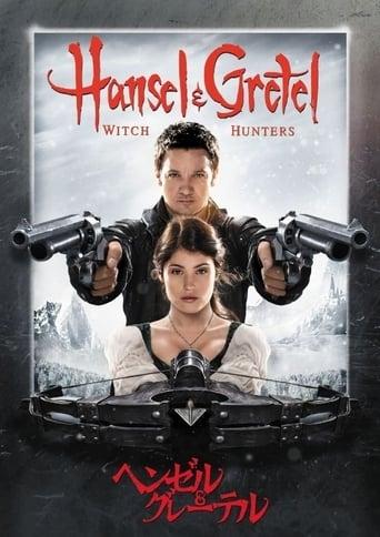 ヘンゼル&グレーテル