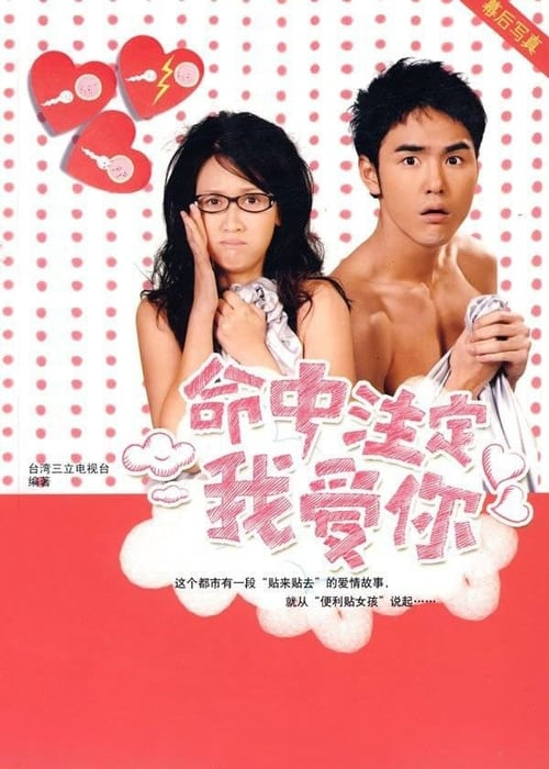 Download Fated To Love You : download, fated, Download, Fated, (2008), Torrent, (1080p)