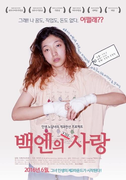 百元之戀 (2014) - Backdrops — The Movie Database (TMDb)