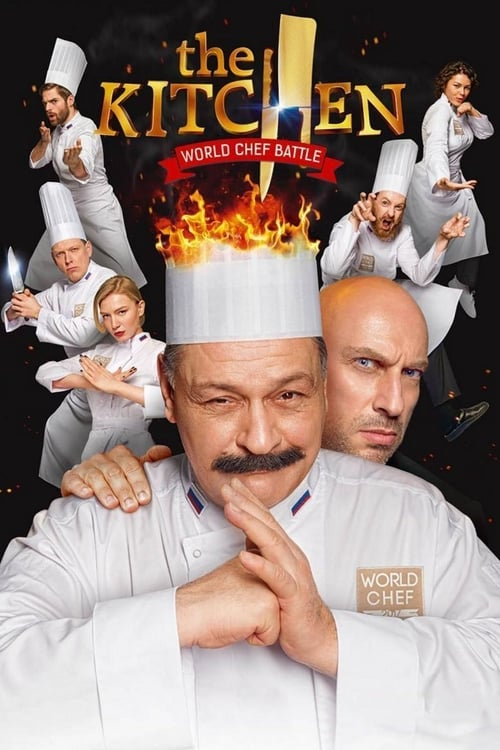The Kitchen: World Chef Battle (2017)