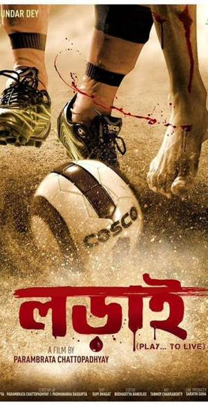 Lorai: Play to Live (2015) [Bengali+ESubs] | Netflix Exclusive | x264 NF WEB-Rip | 720p | 480p | Download | Watch Online | GDrive | Direct Links