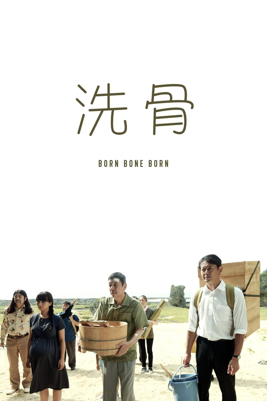 Born Bone Born
