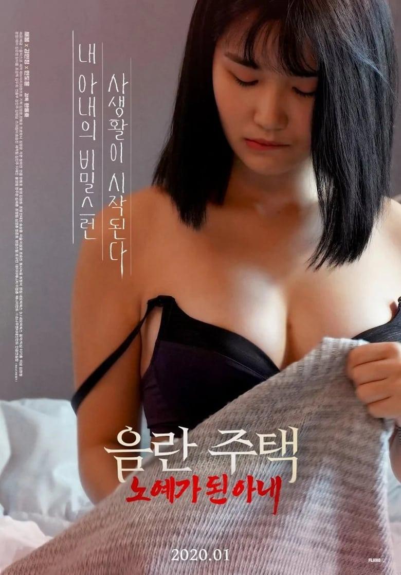 Obscene House: Slave Wife