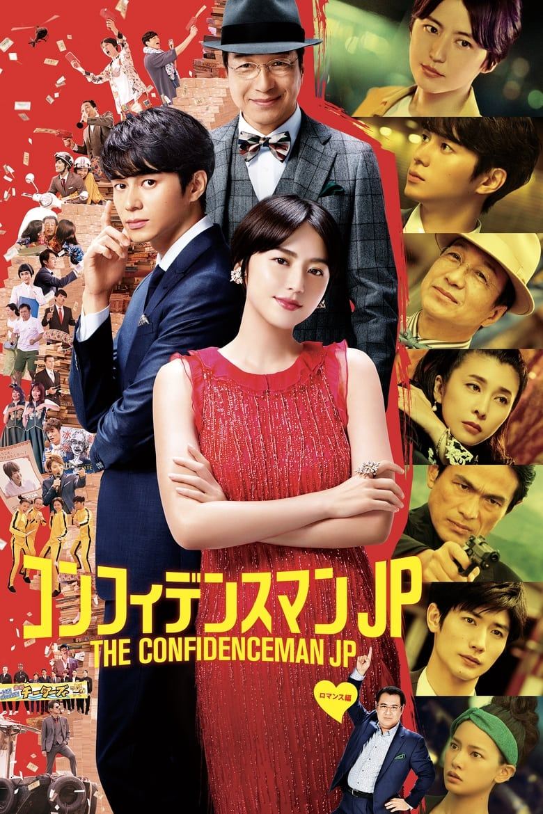 The Confidence Man JP - The Movie -