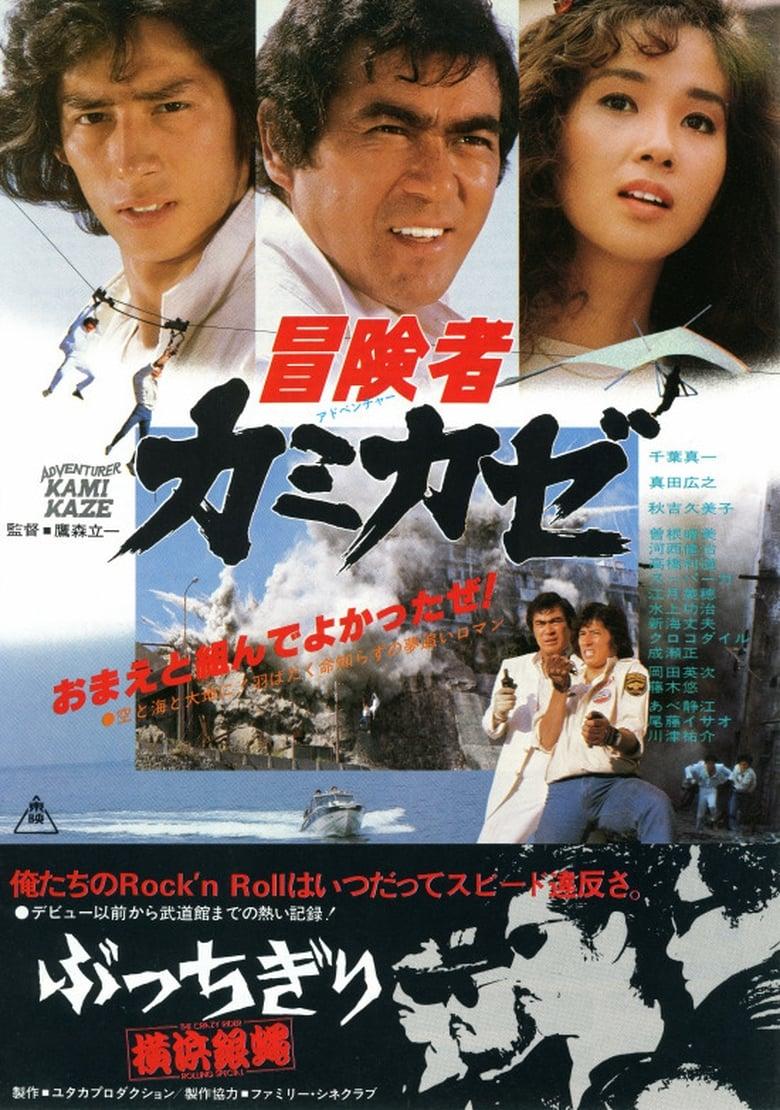 Kamikaze, the Adventurer