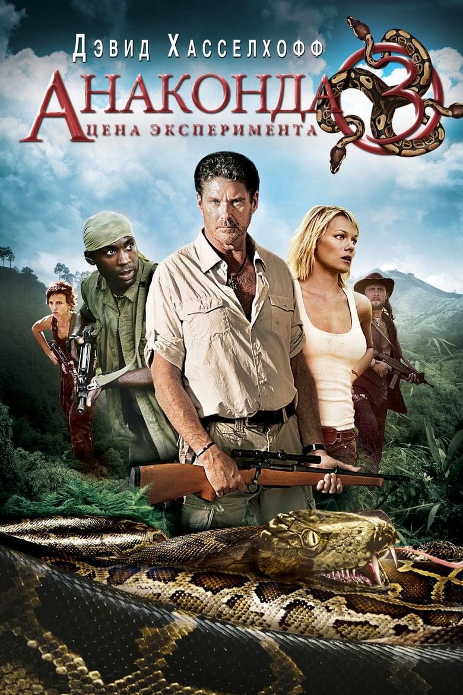 Анаконда 2 охота за проклятой орхидеей фильм 2004 скачать торрент