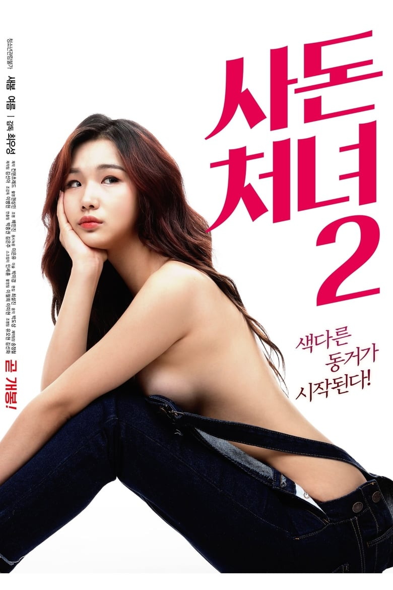 The Daughter-in-law 2