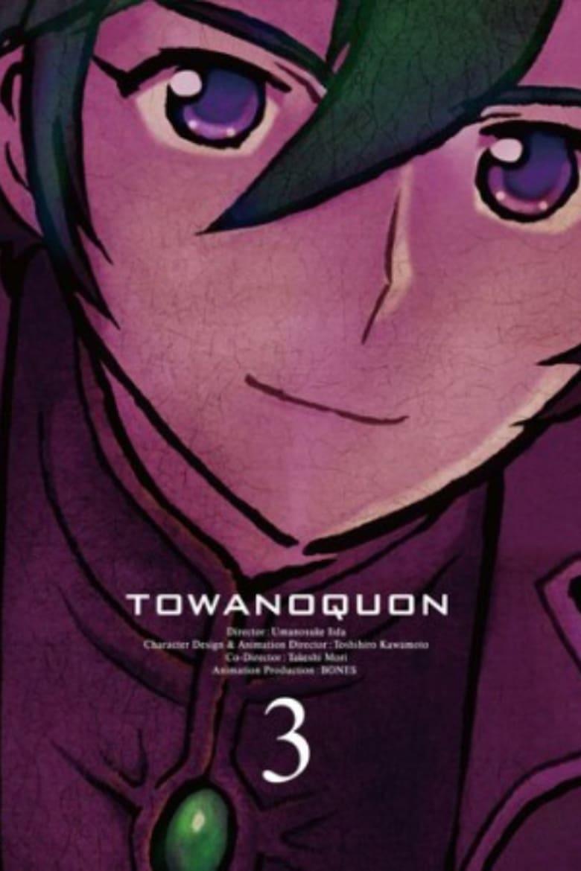 Towa no Quon 3: The Complicity of Dreams