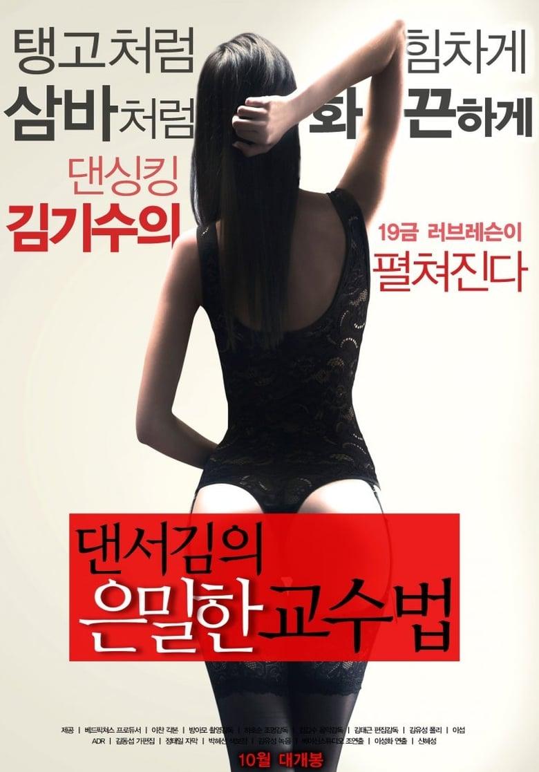 Dancer Kim's Teaching