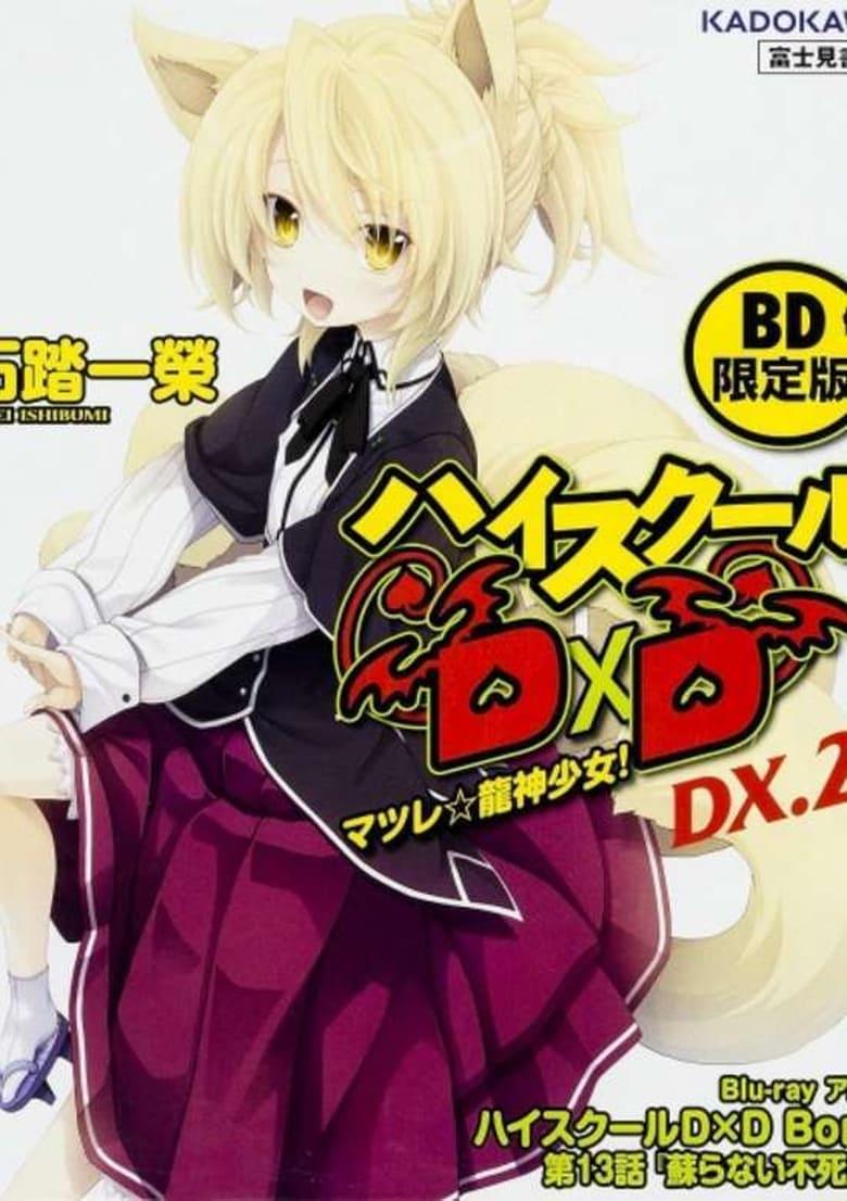 High School DxD BorN: Yomigaeranai Fushichou
