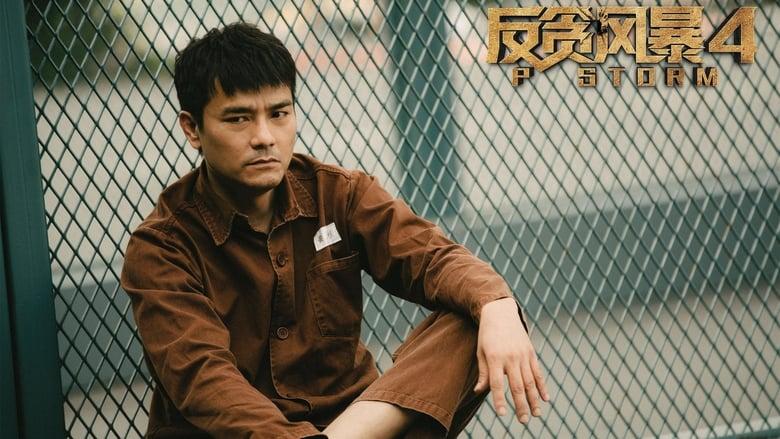 P風暴/反貪風暴4 (國/粵) | iMovie4U電影線上看