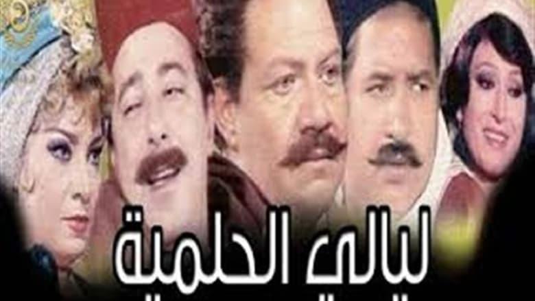 Layaly El-Helmeya