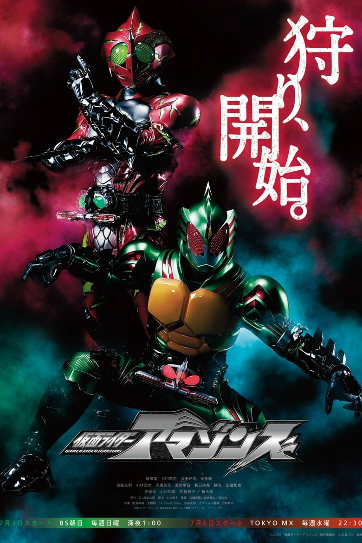 Kamen Rider Amazons S1 Episode 13 Sub Indo Subtitle Indonesia