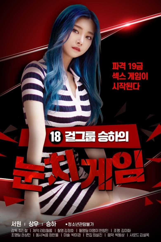 18 Year Old Seungha's Sense Game