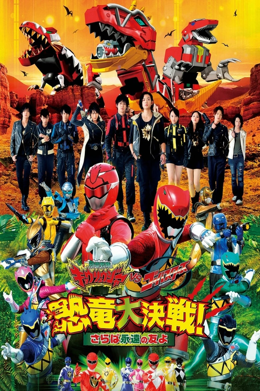 Zyuden Sentai Kyoryuger vs. Go-Busters: The Great Dinosaur War