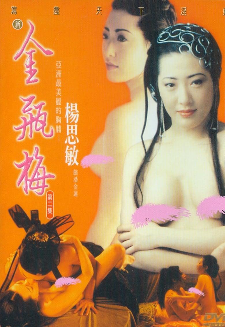 New Jin Ping Mei II