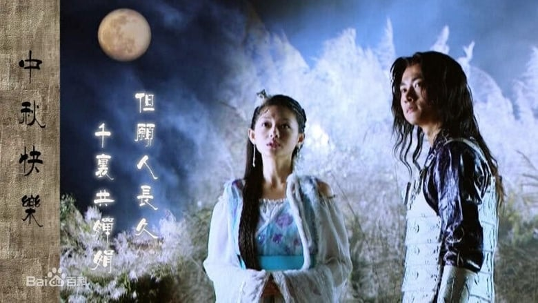 Eternity: A Chinese Ghost Story