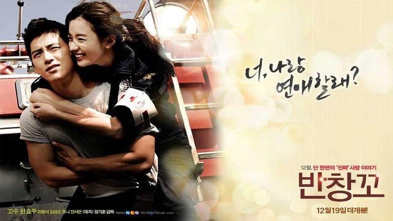 愛情OK繃 반창꼬 ~ 線上看線上看 (2012) 完整版在線〜CHINESE – 線上看