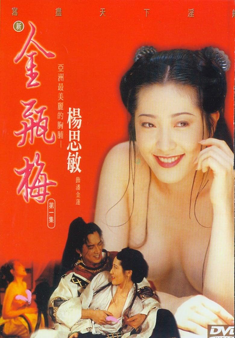 New Jin Ping Mei I