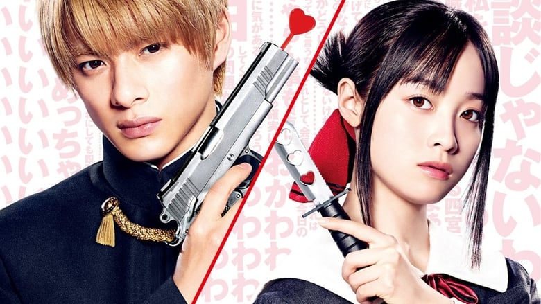 Watch Kaguya-Sama: Love Is War Full Movie HD Online Free