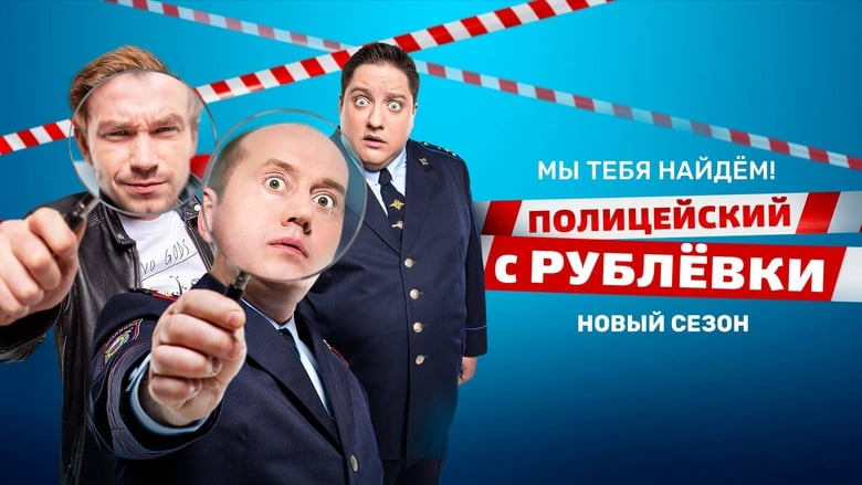 Watch Policeman From Rublyovka HD Free TV Show
