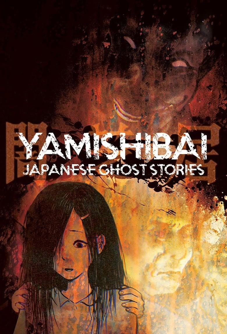Yami Shibai 7 Subtitle Indonesia