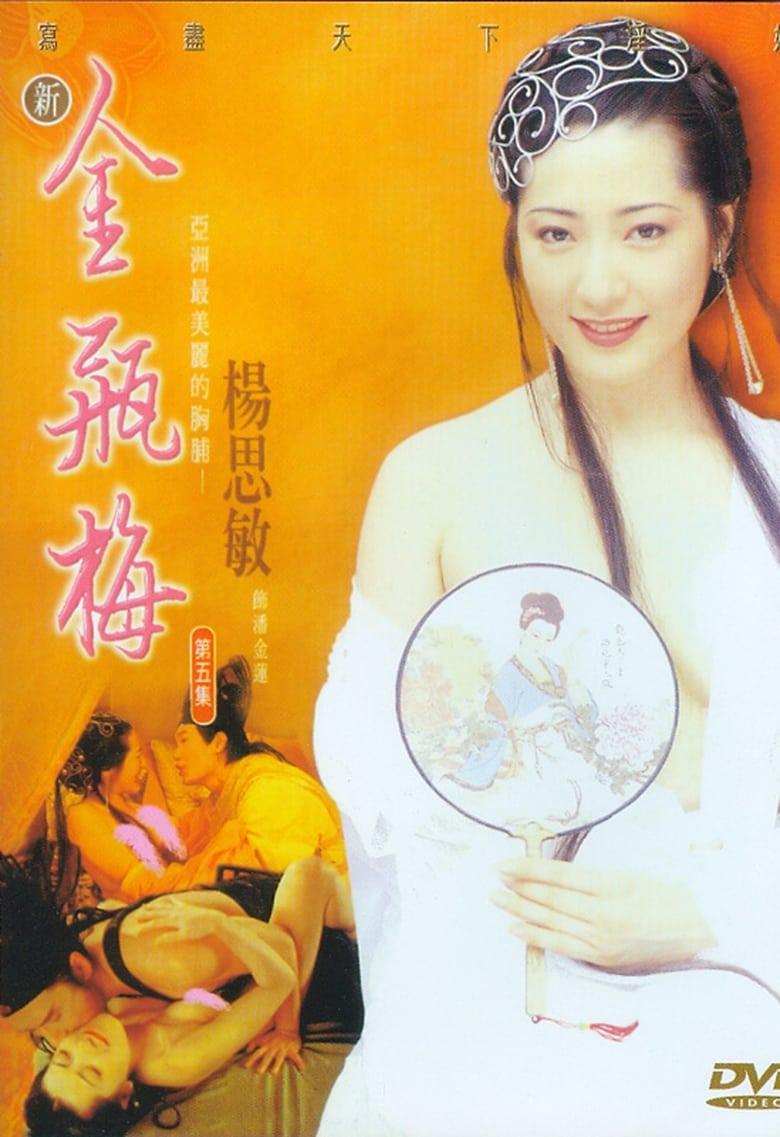 New Jin Ping Mei V