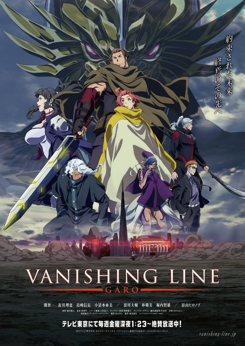 garo-vanishing-line