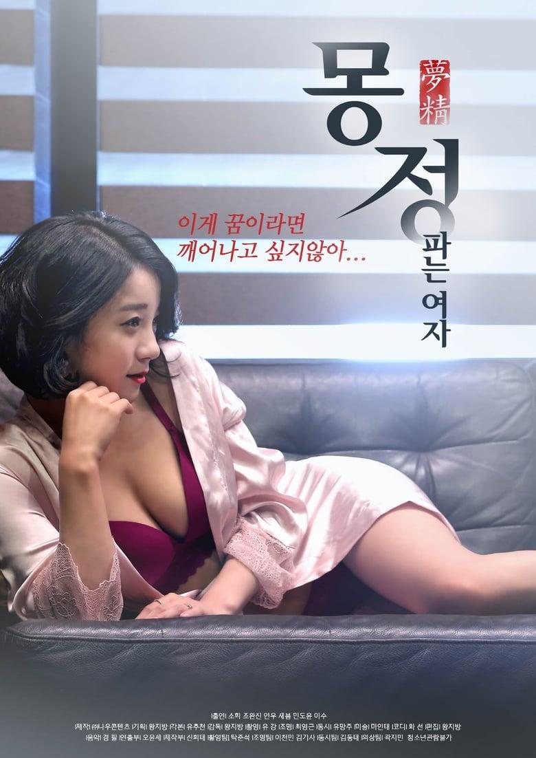 Wet Dream: Prostitute Woman