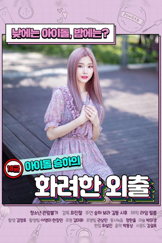 R-Rated Idol Seung-ha's Fancy Walk
