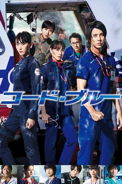 Code Blue: The Movie