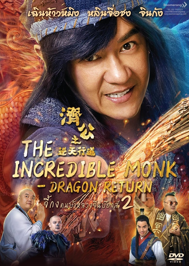 The Incredible Monk - Dragon Return