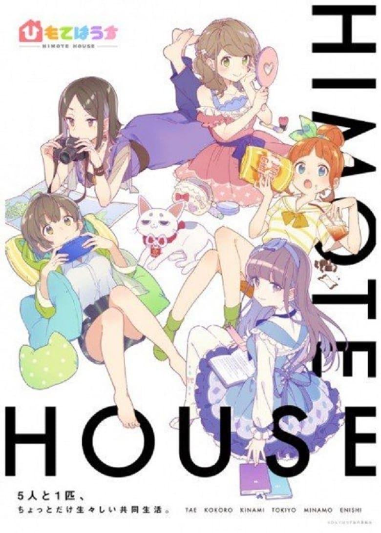 himote-house