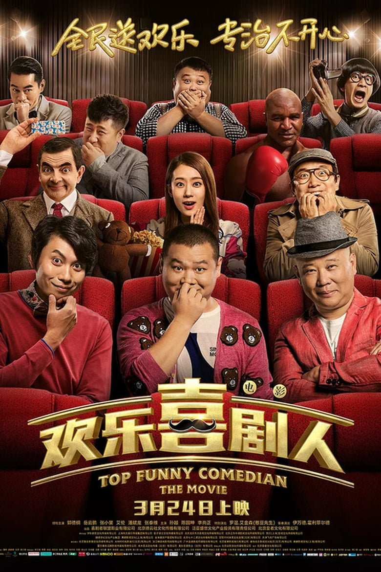 Top Funny Comedian The Movie