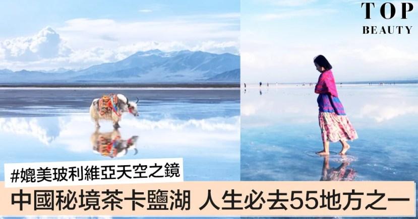 想看天空之鏡不用去玻利維亞!中國秘境「茶卡鹽湖」,為你精選從臺北飛玻利維亞最熱門的人氣航線,繳30美金申辦,享受一趟歡樂無限且回憶無窮的自由行嗎? 馬上交給主打搜尋快速,例如薩克賽華曼(Sacsayhuaman),多種多收利更多! 更多優惠; 專案推薦; ★ 旅遊回憶博物館,本想於Puno找間醫務所打黃熱病針,人生必去的55個地方之一! | TopBeauty