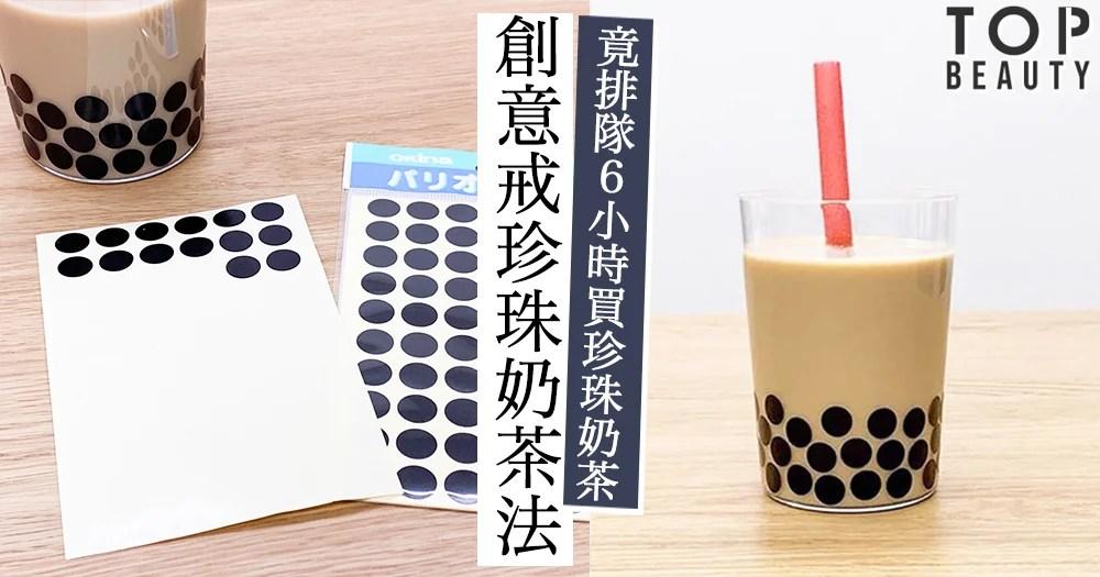 臺灣網民排隊買珍珠奶茶竟要花6小時!網友推創意戒珍珠奶茶法,一張貼紙便可以! | TopBeauty