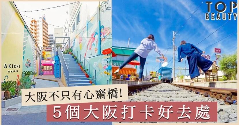 5個大阪打卡好去處 大阪不是只有心齋橋和環球影城 於指定期間到打卡點 更有驚喜 | TopBeauty