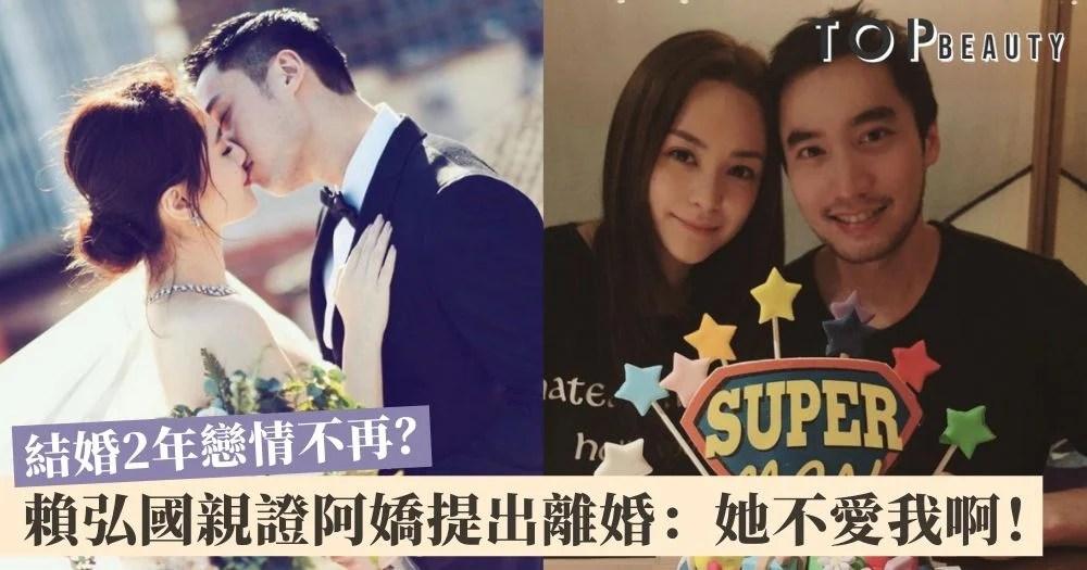 阿嬌離婚 鍾欣潼與賴弘國結婚2年   TopBeauty
