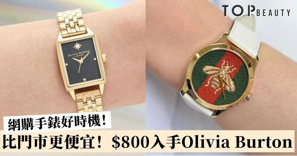 【手錶推薦】網購手錶比在香港門市買更便宜 $800就可入手Olivia Burton手錶 | TopBeauty